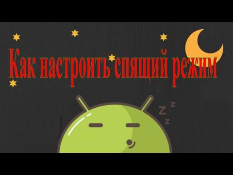 Как настроить спящий режим На Самуснге или Андроиде