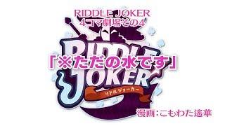 RIDDLE JOKER 4コマ劇場その4「※ただの水です」