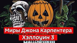 Хэллоуин 3: Время ведьм (1982) кинорецензия LFTL