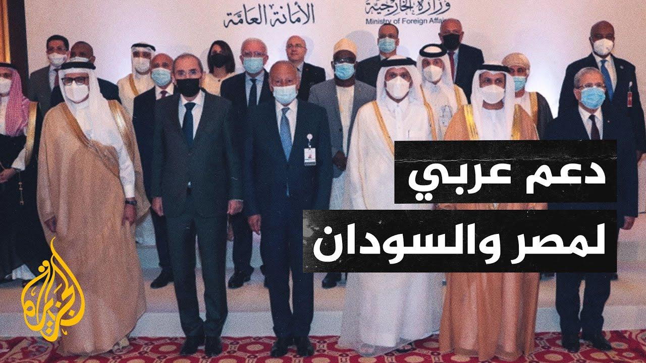 وزراء الخارجية العرب يدعون مجلس الأمن لبحث أزمة سد النهضة  - نشر قبل 46 دقيقة