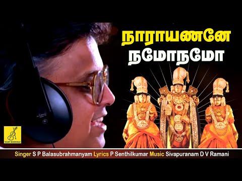 Narayanane Namo || Narayanane Namo Namo || S P Balasubramaniam || Perumal || Vijay Musicals