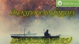 Экскурсия по форуму installsoft (Туториал, Обучение).