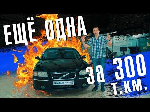 Обзор Volvo S60 (- 09) с пробегом/БУ II Показать все, что скрыто!  Bilprime.ru