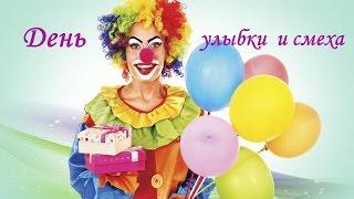 День улыбки и смеха(Дорогой зритель! Поднимите себе настроение этим видео. Улыбайтесь и смейтесь каждый день, чтобы хорошее..., 2016-03-26T07:00:17.000Z)
