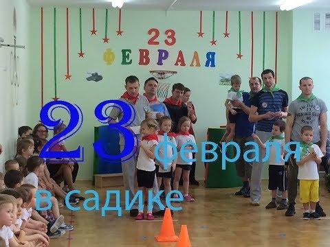 23 февраля в детском саду спортивный праздник поздравление для пап