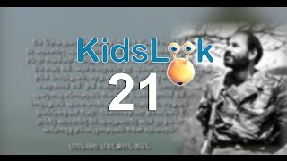021 KidsLook - Monte Melkonyan