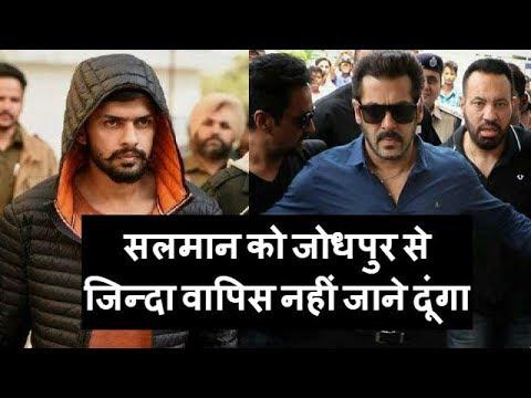 Lawrence Bishnoi vs Salman Khan in Jodhpur, Salman Khan in danger in Jodhpur.