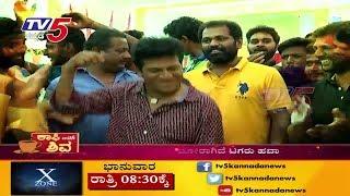 Coffe With Shiva Dr Shivarajkumar Special Exclusive Talk TV5 Kannada
