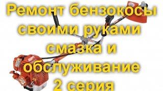 Ремонт бензокосы.(Ремонт бензокосы . Бензокоса является одним из главных инструментов дачника, используемого для быстрого..., 2016-06-15T09:44:19.000Z)