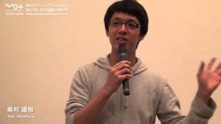 「MOTアニュアル2012」 奥村雄樹 アーティスト・トーク