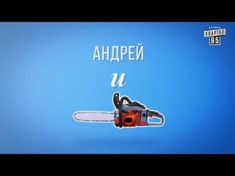 """Новый сезон ЧистоNews 2016 Андрей и его гитара """"Гей-свадьба"""""""