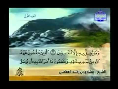 Al Baqarah 25-29 mishary rashid alafasy [Page Version]
