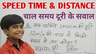 चाल समय और दूरी के सवाल || Speed time and distance problems || Examples of speed time distance