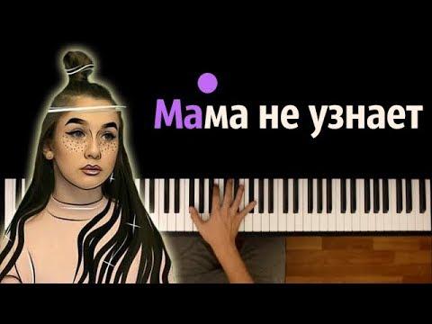 Lady Diana - Мама не узнает ● караоке   PIANO_KARAOKE ● ᴴᴰ + НОТЫ & MIDI