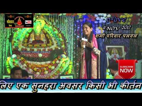 Reshmi Sharma | Roti Hui Aakho Ko Mere Shyam Hasate Hai... Hazri @Palwal Kirtan 11 Nov 2017