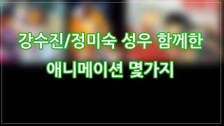 강수진 정미숙 성우님이 만난 굵직한 애니메이션을 살펴보자.boza