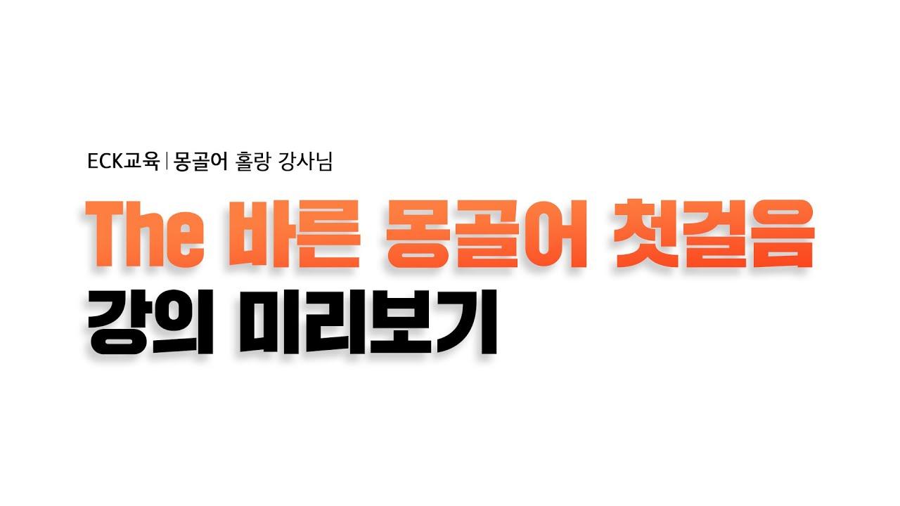 The 바른 몽골어 첫걸음 - [몽골어 👋인사표현👋 배우기]