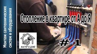 видео как самому сделать отопление в доме