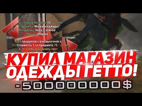 КУПИЛ МАГАЗИН ОДЕЖДЫ (ТОП БИЗНЕС) ЗА 500.000.000$