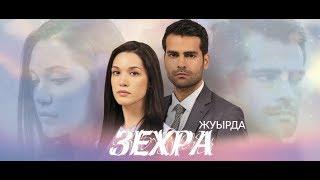 ЗЕХРА 65 СЕРИЯ КАЗАКША ОЗВУЧКА