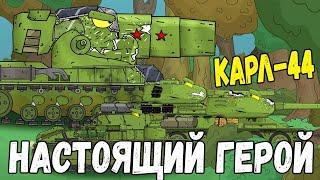 Советский Карл-44. Спасение братьев Т-34-85 - Мультики про танки