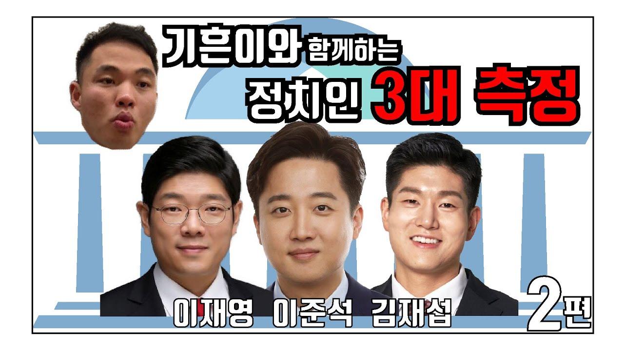정치인의 헬스 3대운동 리얼로 얼마나 들까? - 김재섭, 이준석, 이재영