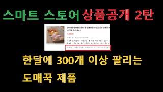 잘팔리는 상품공개 2탄 - 스마트스토어에서 도매꾹 위탁…