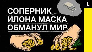 ГЛАВНЫЙ СОПЕРНИК TESLA | Конкурент Илона Маска обманул весь мир?