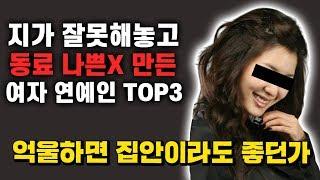 지가 잘못해놓고 동료 나쁜X 만든 여자 연예인 TOP3
