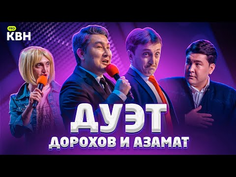 Лучшее в КВН: Денис Дорохов и Азамат Мусагалиев