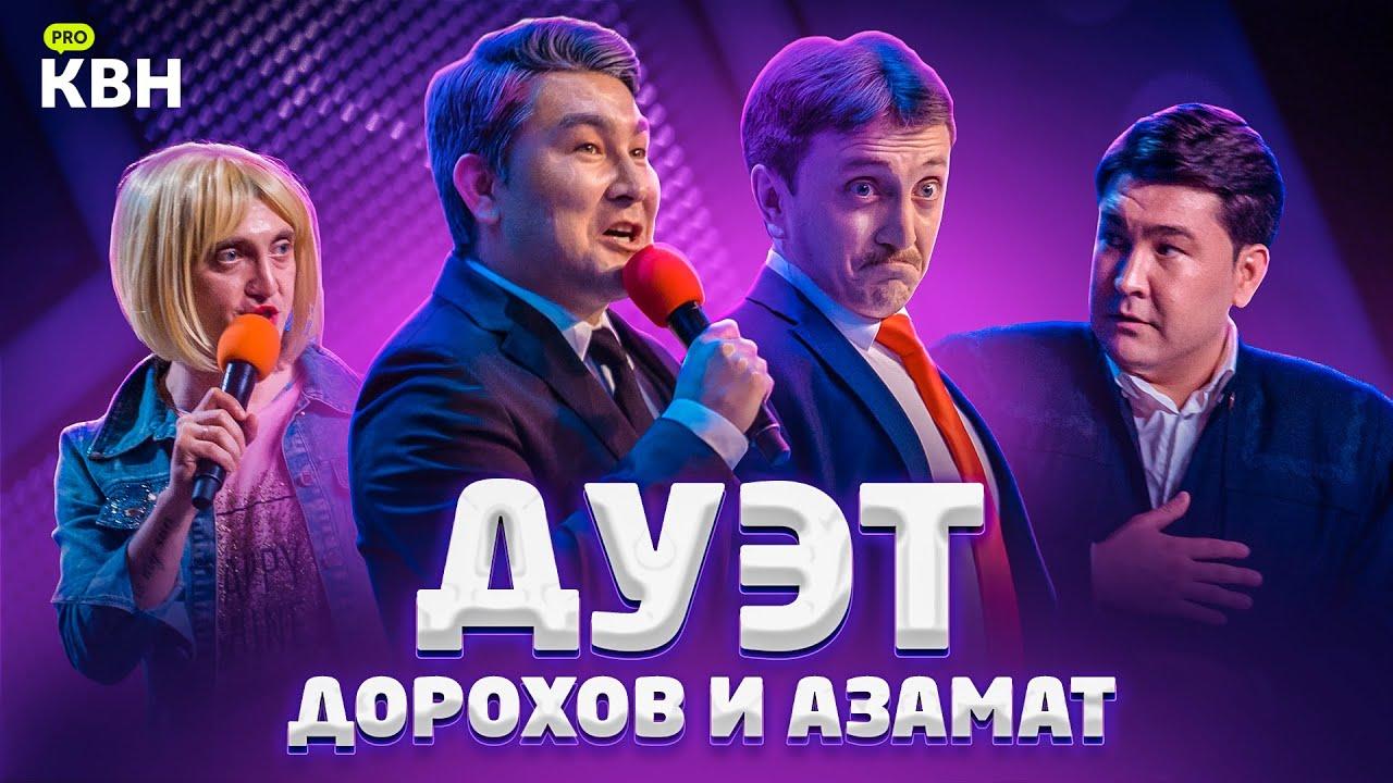 Лучшее в КВН: Денис Дорохов и Азамат Мусагалиев / Камызяки / #проквн