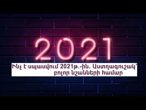 Ինչ է սպասվում 2021թ․-ին․ Աստղագուշակ՝ կենդանակերպի բոլոր նշանների համար