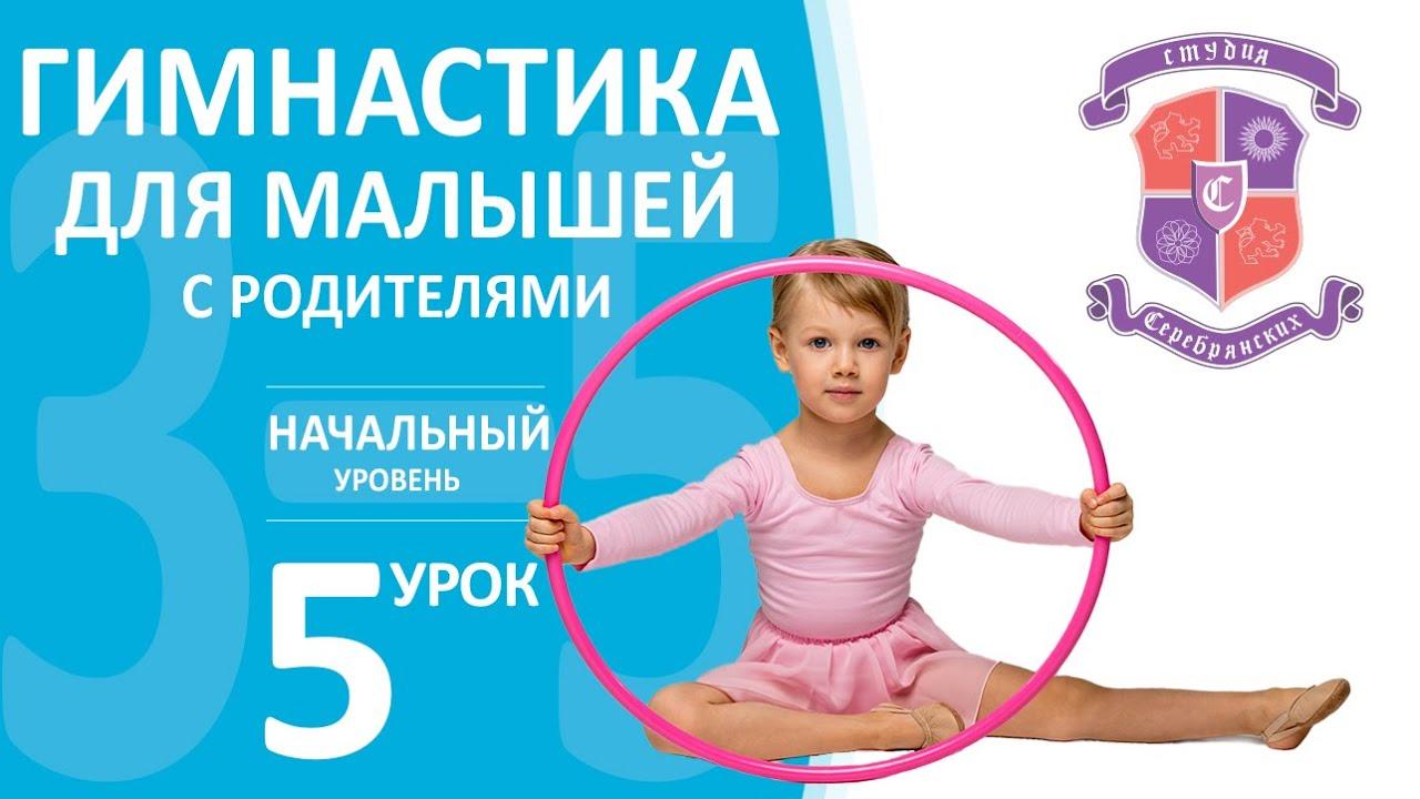 Гимнастика для малышей с родителями 3-5 года, начальный ...