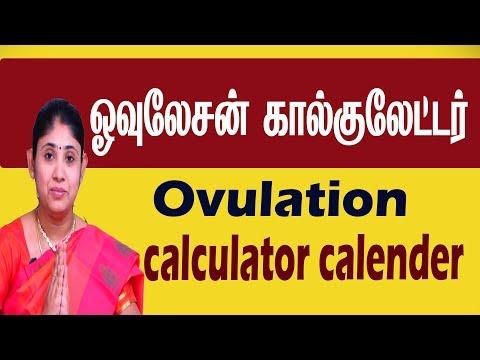 Ovulation Calculator Calender ஓவுலேசன்  நாட்கள்  குழந்தை பெற எந்த நாட்களில் சேர்ந்து இருக்க வேண்டும்