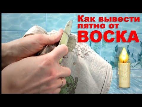 Как вывести пятно от воска с одежды