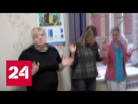 В Омске за обман пациентов задержали сотрудников оздоровительного центра - Россия 24