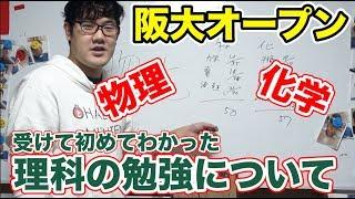 今日の動画は阪大オープンの物理化学での学びです。当日の試験も思い出...