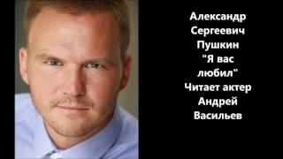 Я вас любил   Алекcандр Сергеевич Пушкин