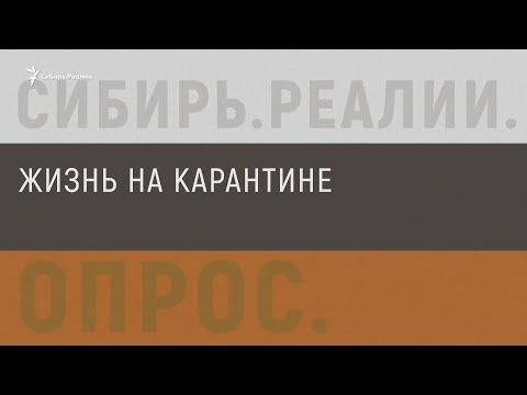 Сибиряки рассказали о жизни на карантине | Сибирь.Реалии