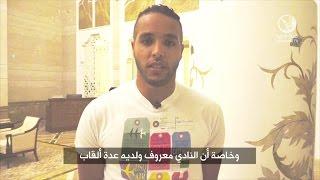قناة لخويا | يوسف العربي: سعيد بانتقالي للخويا وأسعى لتحقيق البطولات