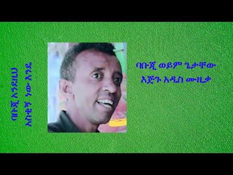 ባቡጂ ጌታቸው እጅጉ አስቂኝ ሙዚቃ   (Babuji) New Ethiopian Music 2020