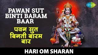 Pawan Sut Binti Baram Baar | पवन सुत विनती बारंबार | Hari Om Sharan | Shri Hanuman Chalisa