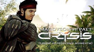 Нарезка от 07.06.16 Crysis самые интересные моменты