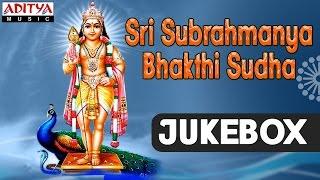 Sri Subrahmanya Bhakthi Sudha || Devotional Songs Jukebox