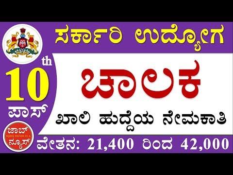 10th Pass ಆದವರಿಗೆ Driver ಸರ್ಕಾರಿ ಹುದ್ದೆಗಳು karnataka Government latest Jobs 2019 in Kannada #JobNews