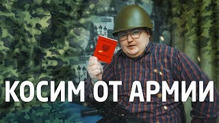 Своими Руками - КОСИМ от АРМИИ \ + конкурс на  IPHONE XS и AIRPODS