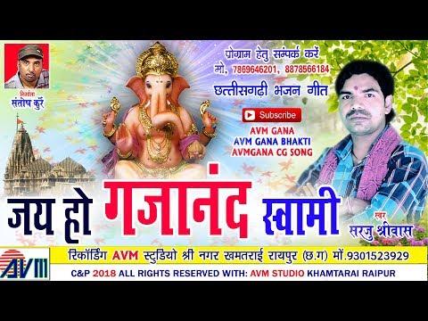 सरजू श्रीवास-Cg Bhakti Geet-Jay Ho Gajanand Swami-Sarju Shreewas-New Chhattisgarhi Song Bhajan 2018