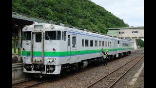 北海道&東日本パス国鉄汽車旅を求めその20石北本線北見峠越え