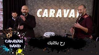 رح بكتبك - محمد قويدر