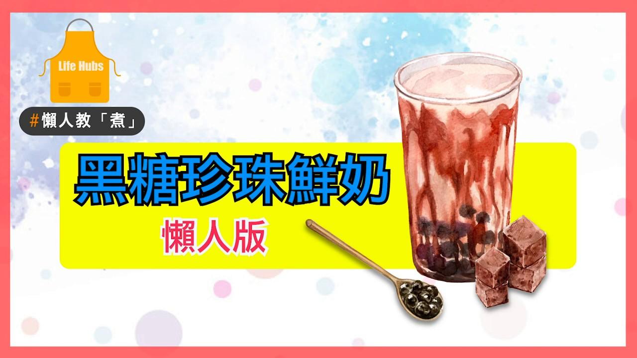 【10分鐘懶人版】-自製 黑糖珍珠鮮奶  | Life Hubs